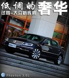 低调的奢华 试驾大众顶级商务车-辉腾