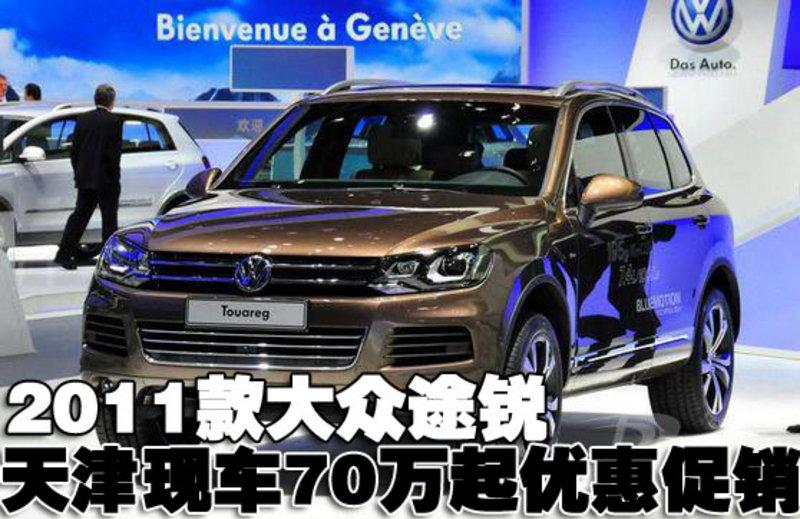 2011款进口大众途锐系列天津现车70万起高清图片