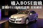 植入Bose音响 雷诺2011款拉古那实拍解析