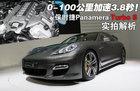 加速3.8秒 保时捷Panamera Turbo S实拍
