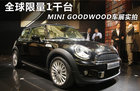 全球限量1千台 MINI GOODWOOD车展实拍