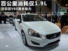 沃尔沃V60混合动力实拍 将于2012年上市