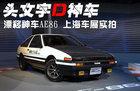 头文字D再现 丰田经典AE86车展实拍解析