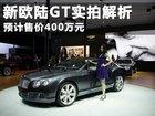 宾利新欧陆GT实拍解析 预计售价400万元