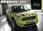 最便宜的MINI-SUV ONE-COUNTRYMAN实拍