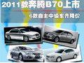 2011款奔腾B70上市 6款自主中级车齐降价