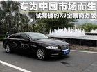 专为中国市场而生 试驾捷豹XJ全景商务版