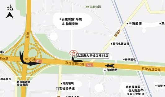北京市庞大乐悦汽车销售服务有限公司 地址:北京市朝阳区王四营乡道口