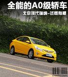 全能的AO级轿车 试驾感受-北京现代瑞纳