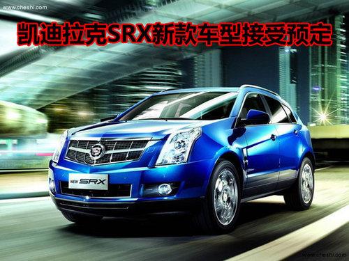 凯迪拉克srx 2011新款车型已可接受预定高清图片