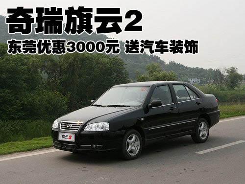 奇瑞旗云2东莞优惠3000元 送汽车装饰高清图片