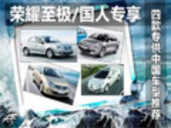 合适之选/国人专享 4款专供中国车型推荐