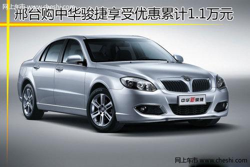 中华骏捷1.6mt 舒适型、时尚型和 豪华型9分别现金优惠3000高清图片