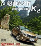 A0级典范之作 试驾东风悦达起亚K2-1.6L