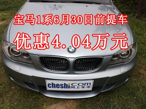 南昌宝马120i at双门轿跑 直降40400元高清图片