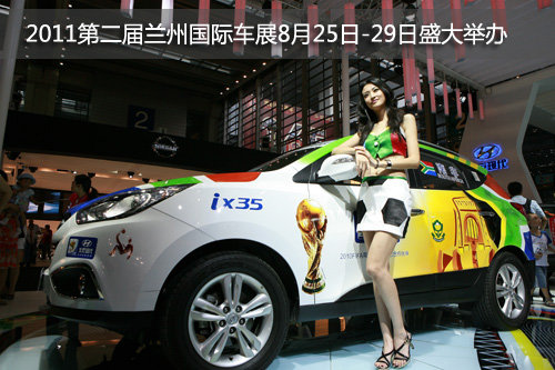 兽兽助阵中国西部(兰州)国际汽车博览会