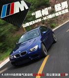 """""""黑帽""""猛男 山路试BMW-M3碳纤维车顶版"""