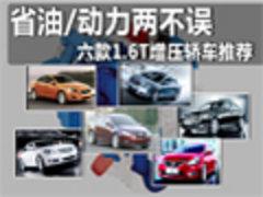 省油/动力两不误 六款1.6T增压轿车推荐