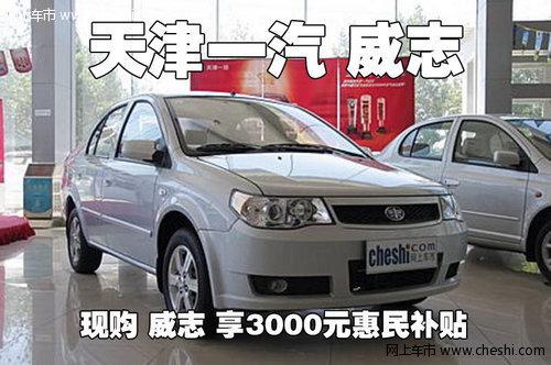 天津一汽夏利 威志 3000元惠民节能补贴高清图片
