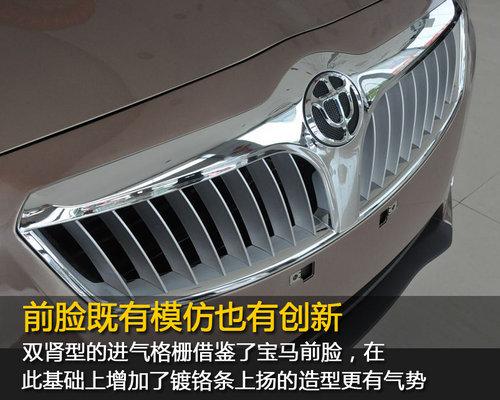 中华530上市 紧凑型家轿竞争车型行情高清图片