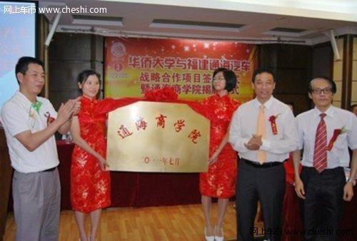 与华侨大学商学院的顺利签约,强强携手,标志着通海汽车校企联合办学迈图片