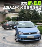 实用的家轿 试驾上海大众POLO新劲取-图