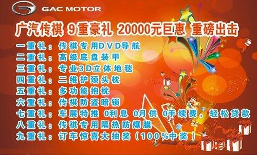 广汽传祺哈街车展9重豪礼,2万巨惠