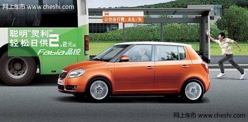 销量 追捧 突破 备受 品质/斯柯达晶锐零利率贷款购车让梦想加速