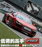 低调的高手 赛道试驾奥迪R8跑车V10-5.2L