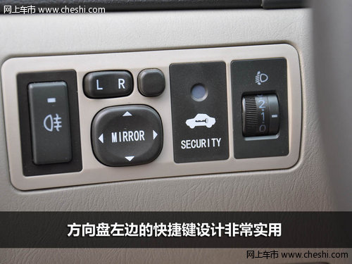 后视镜及灯光调节按钮对于用惯日系车的人来说应该并