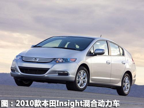 2013本田Insight改款 法兰克福车展亮相