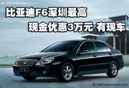 比亚迪f6深圳最高现金优惠3万元 有现车 图片浏览 高清图片