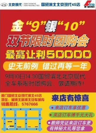 金九银十 国贸北京现代双节限时团购会