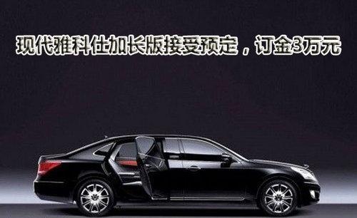 进口现代雅科仕加长版接受预定 订金3万 高清图片