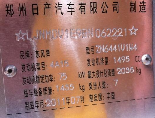 郑州日产帅客 1.5l 将上市 vvt和价格是亮点高清图片