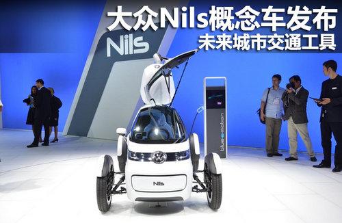 大众Nils概念车发布 未来城市交通工具 -1