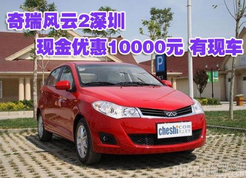 奇瑞风云2深圳现金优惠10000元 有现车