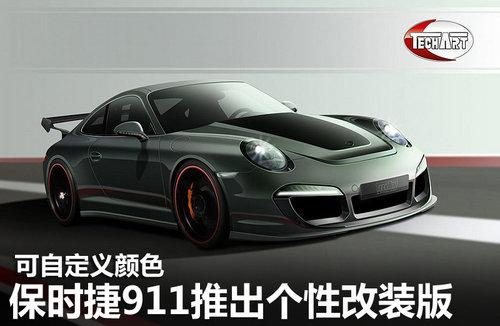 可自定义颜色 保时捷911推出个性改装版