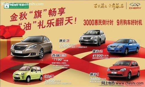 汽车惠民政策有变  9月成购车最佳时机