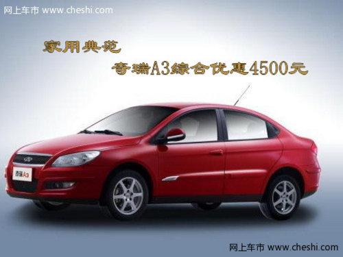 家用轿车的典范  奇瑞A3综合优惠4500元