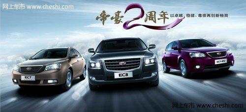 9月30日,2012款帝豪ec7系将在福州车展3-11帝豪展位跃值上高清图片