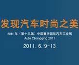 2011重庆车展