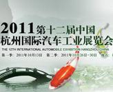 2011杭州车展