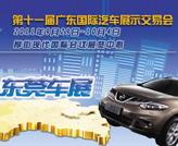 2011东莞车展