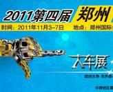 2011郑州车展