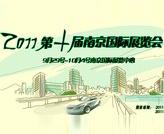 2011南京车展