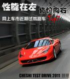 不谈性价比 网上车市近期跑车测试T0P7