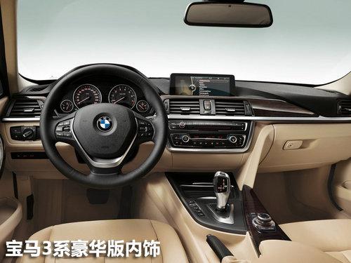 2012款宝马3系正式亮相 三款车型齐亮相
