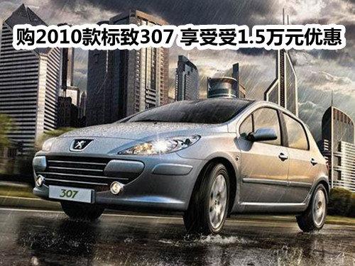 【网上车市讯】 标致307是东风标致旗下比较受欢迎的一款a高清图片