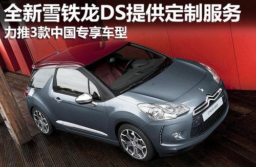 雪铁龙将推DS全系新车 专供国内车型曝光